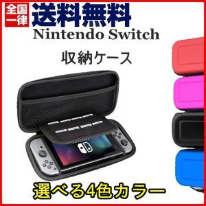 送料無料 Nintendo Switch ケース  スイッチ ケース ハードケース 全面 保護カバー スイッチ ゲーム機収納バッグ