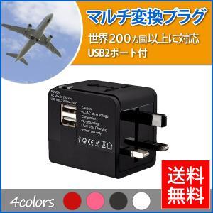 マルチ変換プラグ 旅行 海外旅行用 世界200ヶ国以上対応 USB2ポート付 oタイプ cタイプ b...