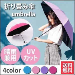 シシンプルだけどちょっとアクセントが効いた折り畳み傘です。  これからの雨のシーズンでも必須のお洒落...