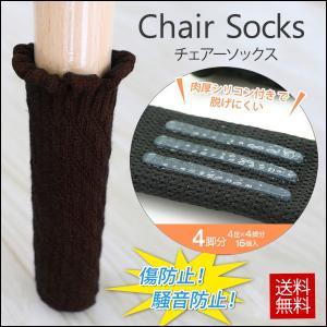 椅子脚カバー チェアソックス 靴下  4脚分 16個 肉厚シリコン付き 椅子カバー 脱げにくい イス足カバー 騒音 傷防止 cente