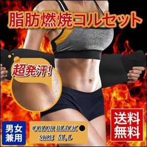 ぽっこりお腹を引き締める脂肪燃焼ダイエットベルト!  巻くだけで発汗作用があるので、水分を放散し、 ...