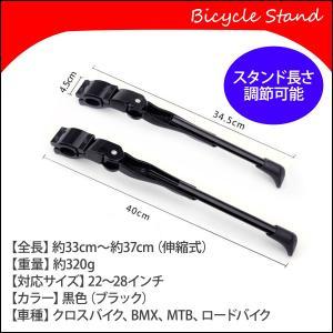 自転車スタンド サイドスタンド キックスタンド 送料無料 ロードバイク クロスバイク BMX MTB|cente|04