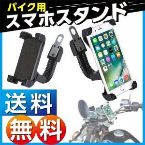 スクーターにも取り付け可能な自由自在の携帯ホルダー!  バイクのミラー部分に取り付けるだけの簡単設計...