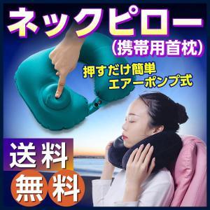次世代型のプッシュ式空気入れのネックピロー このアイテム一つで旅行の不眠をすっきり解消!  飛行機、...