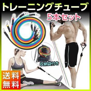 これ1つで理想の肉体に近づけるお得な5本セットのトレーニングチューブ!  カラーごとに強度の異なる5...