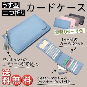 ワンポイントのチャームが可愛い薄型の二つ折りのカードケース!  14ヶ所の大容量のカードポケットがあ...