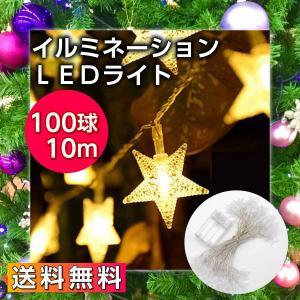 イルミネーション クリスマス LEDライト ガーランド ライト 電飾 照明 電球 星 スター 飾り クリスマスツリー cente