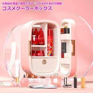 コスメクーラー ピンク ミニ 冷蔵庫 化粧品 保冷庫 おしゃれ 収納 ケース 小型 コスメセラー 静音 可愛い コンパクト 美容家電 CMFA-12L-B FI-i-MO|center-shoji