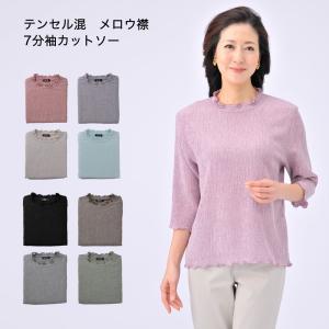シニアファッション レディース 70代 80代 90代 テンセル混メロウ襟 7分袖カットソー(服 衣料 高齢者 婦人 女性 レディース) 母の日 敬老の日 介護|center-urashima