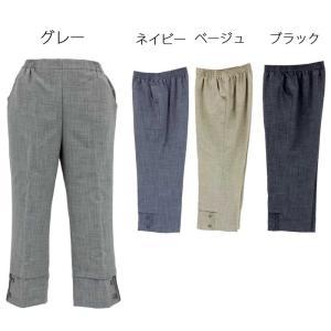 シニアファッション レディース 70代 80代 90代 7分丈 ウエストゴム クロップドパンツ(服 衣料 高齢者 婦人 女性 レディース) 母の日 敬老の日 介護 春夏 center-urashima