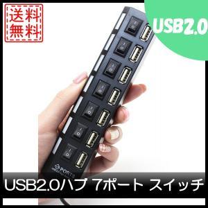 USB2.0ハブ 7ポート 個別スイッチ 高速 ER-7HU...