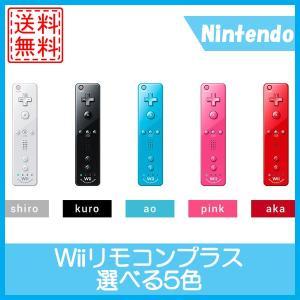 Wii wiiリモコンプラスのみ 任天堂 選べる5色 中古