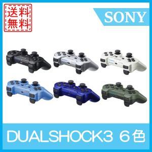 PS3 コントローラ DUALSHOCK3 選べる6色 中古 送料無料