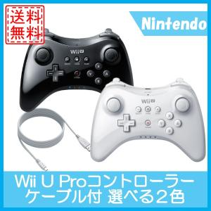 WiiU PROコントローラ WiiUプロコントローラ 選べる2色 ケーブル付き 送料無料 中古 ク...