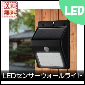 ソーラーパネルで発電。更に内臓電池に充電できるので省エネ。 今の時代に最適なエコ商品!!  電源配線...