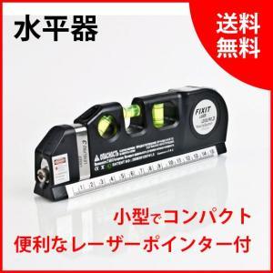 水平器 レーザー 水準器 ハンドスケール メジャー レーザーポインター 送料無料|centerwave
