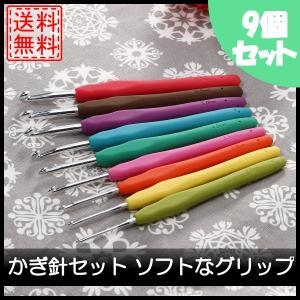 かぎ針セット ソフトなグリップ 9つのサイズ 編み針セット レース編み針 編み物 編物|centerwave
