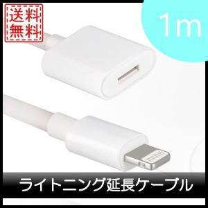 iPhone ライトニング延長ケーブル  延長コード 1m 充電 データ転送 iPad iPod対応