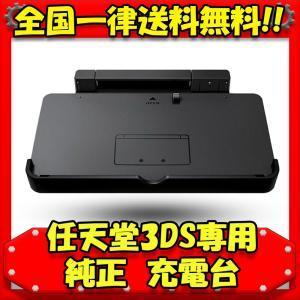 ニンテンドー 3DS 充電台 3DS専用 純正 任天堂 Nintend 中古 送料無料