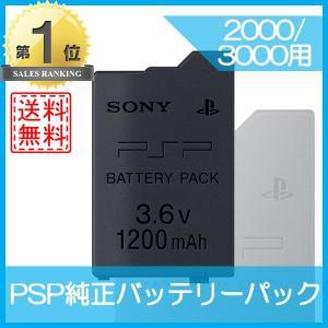 PSP バッテリーパック(1200mAh)(PSP-2000...