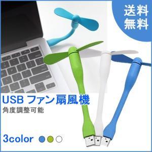 USB扇風機 USBファン ミニファン 省エネ 角度調整可能...
