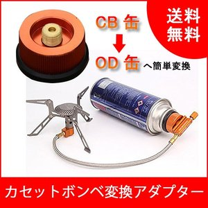 セットボンベ(CB缶)でアウトドアガス機器を使用  カセットボンベ(CB缶)の溝にアダプターの突起部...