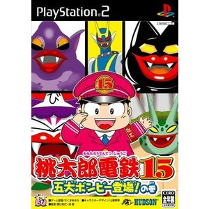 PS2 桃太郎電鉄15 五大ボンビー登場!の巻 中古