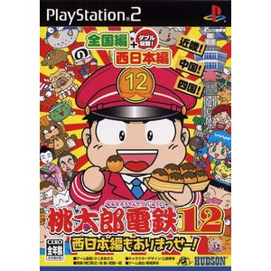 PS2 桃太郎電鉄12 西日本編もありまっせー 中古