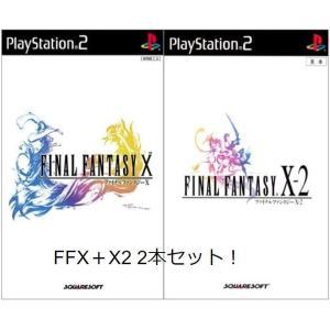 PS2 ファイナルファンタジー10 X2 2本セット 中古