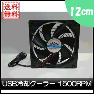 USB扇風機 冷却クーラー 12cm 1500RPM 超静音...