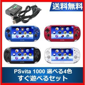 PSVITA 本体 Wi-Fiモデル すぐに遊べるセット 選べる4色 ソニー