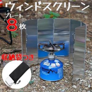 コンロ 風よけ ウィンドスクリーン 火力集中 BBQ キャンプ 用品