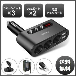 シガーソケット 3連 USB 2口 ドライブレコーダー スマホ 充電