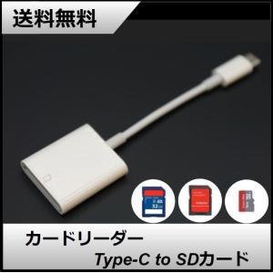 カードリーダー Android typeC SDカード リーダー シンプル コンパクト