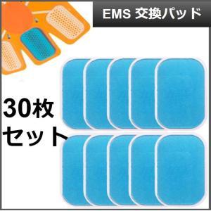 EMS パッド ジェルシート 腹筋ベルト 腕筋 高伝導 互換品 ジェルパッド 30枚セット
