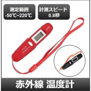 赤外線 温度計 非接触 フライパン 揚げ物 油 天ぷら