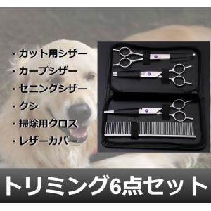 ペット 毛 処理 簡単 くし トリミング セット  自慢のペットの毛が伸びて切りたいけど時間が無くて...
