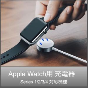 Apple Watch qi USB ワイヤレス充電   マグネット式ワイヤレス充電ケーブル 【対応...
