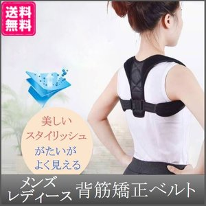 背筋矯正ベルト メンズ レディース 姿勢 伸ばし 効果