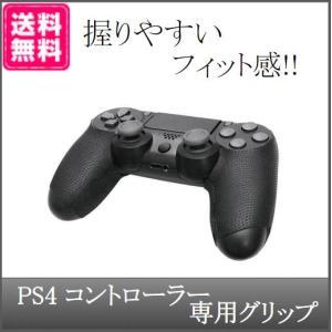 PS4 コントローラーグリップ
