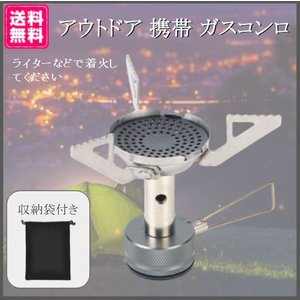 アウトドア 携帯 コンパクト ガスコンロ ポケットサイズ|centerwave