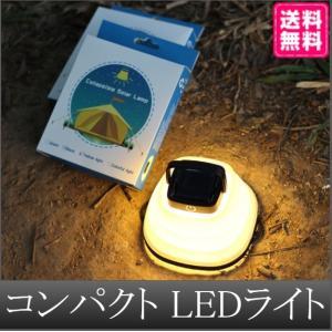 アウトドア ランタン ソーラー LED キャンプ 携帯 コンパクト|centerwave