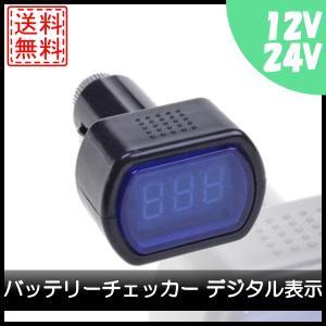 バッテリーチェッカー デジタル表示 12V24V用 シガーソ...