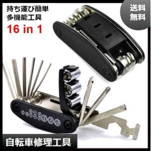 自転車 修理工具 多機能 工具セット 六角レンチ 携帯 タイヤ パンク  使いやすい