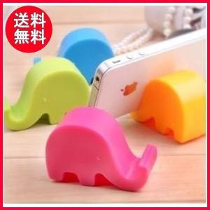 カワイイ象さんのスマホスタンドです。ピンク、オレンジ、ブルー、グリーンの象さんが1体ずつの4色、4体...