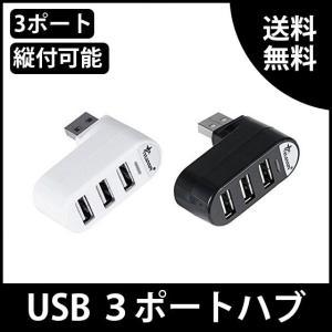 USB ハブ 3ポート 回転式 縦付可能 USB 2.0 黒...