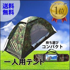 テント 一人用 コンパクト 迷彩柄 キャンプテント ソロテン...