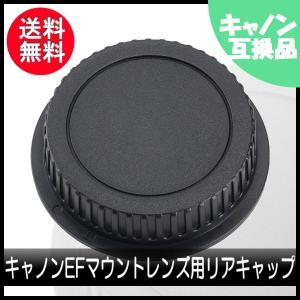 キャノンEFマウントレンズ用リアキャップ 互換品2cm-20170614-C2168|centerwave