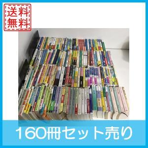 こちらの商品の画像はサンプルになります。  実際の商品にもこちらと同様に小説・文庫本が含まれていおり...