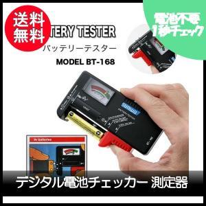 バッテリーテスター デジタル電池チェッカー 乾電池残量測定器100g-20170614-C2213|centerwave